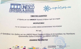Moirazomai was awarded by UNESCO of Piraeus and Islands!